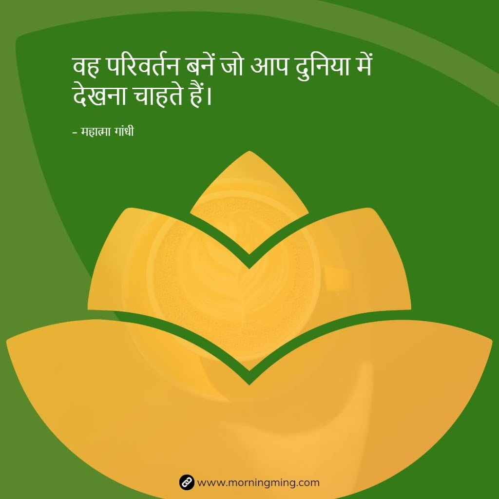 Best 40+ Famous Mahatma Gandhi Quotes in Hindi [FREE]