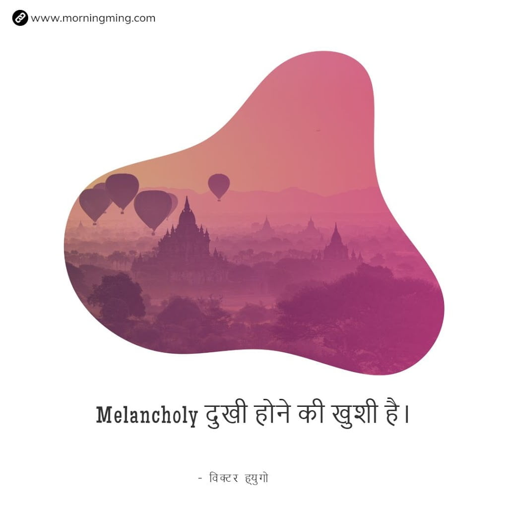 Best Sad Quotes In Hindi | Sad Love Quotes Free