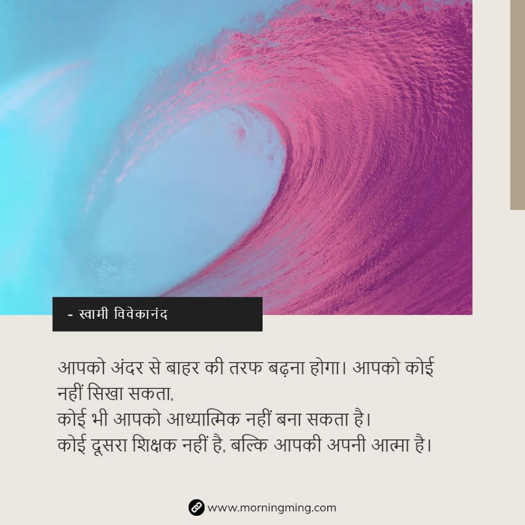 Best 60+ Famous Swami Vivekananda Quotes In Hindi FREE