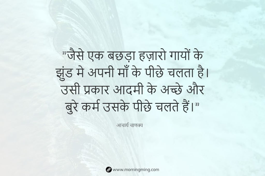 Best Powerful Chanakya Niti Quotes in Hindi for free