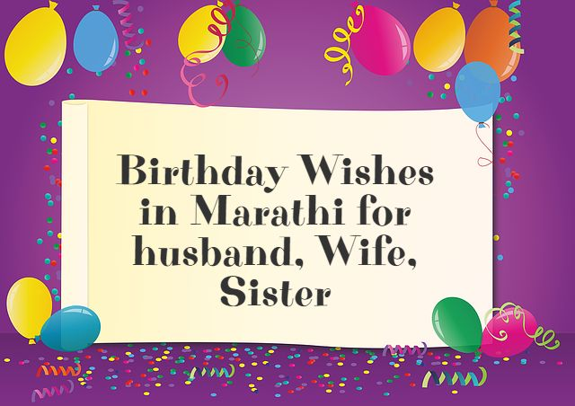 [Best] Birthday Wishes in Marathi for husband, Wife
