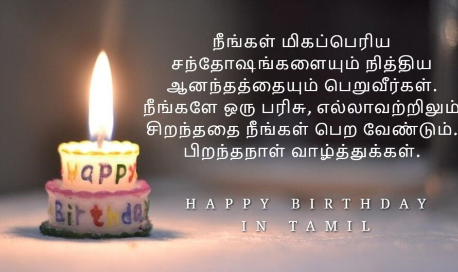 30+ Best Birthday Wishes in Tamil Download for Free